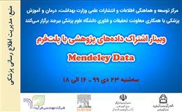 دسترسی موقت به ویدئوی وبینار اشتراک داده های پژوهشی با پلت فرم Mendeley Data فراهم گردید